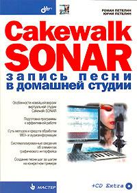 Cakewalk SONAR. Запись песни в домашней студии (+CD-ROM) #1