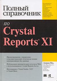 Полный справочник по Crystal Reports XI #1