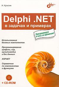 Delphi .NET в задачах и примерах (+ CD-ROM) #1