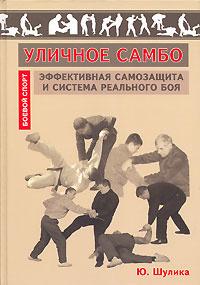 Уличное самбо. Эффективная самозащита и система реального боя  #1