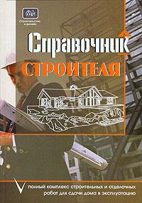 Справочник строителя. Полный комплекс строительных и отделочных работ для сдачи дома в эксплуатацию   #1