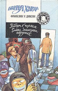 Убийцы в черном. Тайна магазина игрушек   Диксон Франклин У.  #1