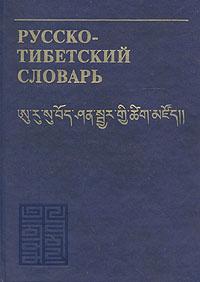 Русско-тибетский словарь | Горячев А. В. #1
