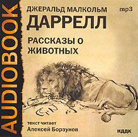 Рассказы о животных (аудиокнига MP3) | Даррелл Джеральд #1