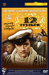 Двенадцать стульев. 1-2 серии (реж. Марк Захаров) #1