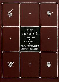 Л. Н. Толстой. Собрание сочинений в 8 томах. Том 7. Повести. Рассказы. Драматические произведения   Толстой #1
