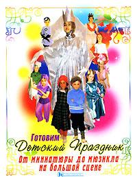 Готовим детский праздник. От миниатюры до мюзикла на большой сцене   Рябухина Наталья Михайловна  #1