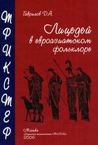 Трикстер. Лицедей в евроазиатском фольклоре #1