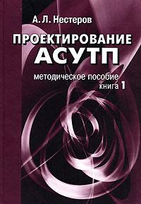Проектирование АСУТП. Книга 1   Нестеров А. Л. #1