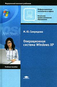 Операционная система Windows XP #1