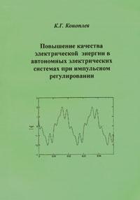 Повышение качества электрической энергии в автономных электрических системах при импульсном регулировании #1