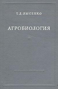 Агробиология | Лысенко Трофим Денисович #1