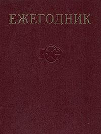 Ежегодник Большой Советской Энциклопедии. Выпуск 22 #1