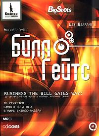 Бизнес-путь. Билл Гейтс (аудиокнига МР3)   Дирлов Дез #1