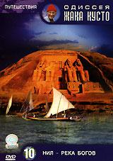Одиссея Жака Кусто: Нил - река богов. Выпуск 10 #1