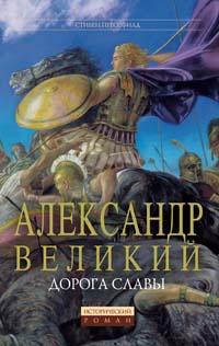 Александр Великий. Дорога славы | Прессфилд Стивен #1