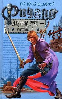 Ричард Длинные Руки - бургграф | Орловский Гай Юлий #1
