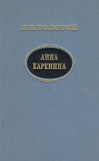 Анна Каренина | Толстой Лев Николаевич #1