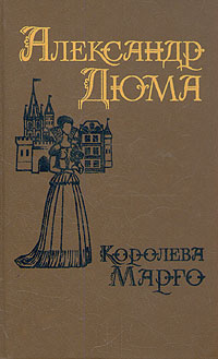Королева Марго. В двух томах. Том 1 | Дюма Александр #1