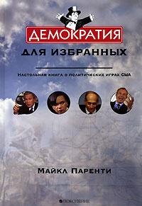 Демократия для избранных. Настольная книга о политических играх США  #1