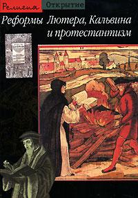 Реформы Лютера, Кальвина и протестантизм #1