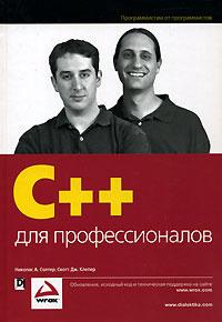 C++ для профессионалов #1