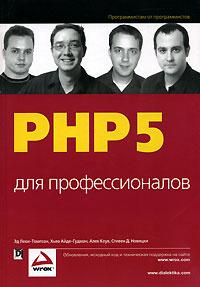 PHP 5 для профессионалов #1