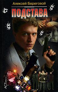 Подстава   Береговой Алексей Григорьевич #1