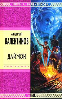 Даймон | Валентинов Андрей #1