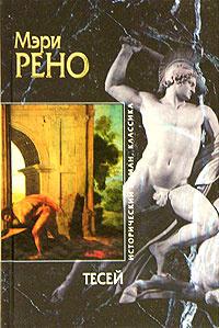 Тесей   Рено Мэри #1