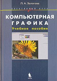 Компьютерная графика. Элективный курс | Залогова Любовь Алексеевна  #1