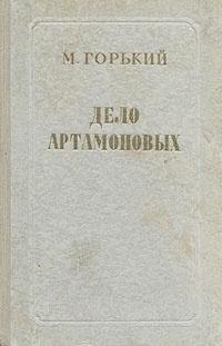 Дело Артамоновых #1