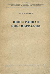 Иностранная библиография   Куфаев Михаил Николаевич #1