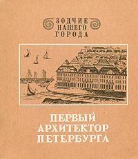 Первый архитектор Петербурга   Лисаевич Ирина Игнатьевна  #1