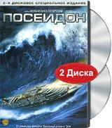 Посейдон (2 DVD) #1