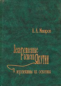 Лекарственные растения Якутии и перспективы их освоения  #1