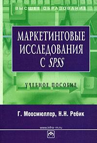 Маркетинговые исследования с SPSS | Моосмюллер Гертруда, Ребик Наталья Николаевна  #1