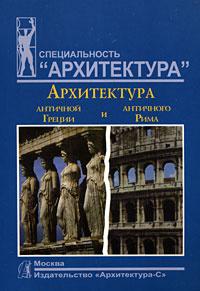 Архитектура античной Греции и античного Рима #1