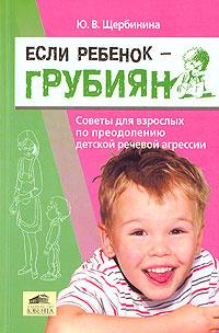 Если ребенок - грубиян. Советы для взрослых по преодолению детской речевой агрессии  #1