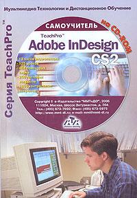 Мультимедийный самоучитель на CD-ROM. TeachPro Adobe InDesign CS2 (+ CD-ROM)  #1
