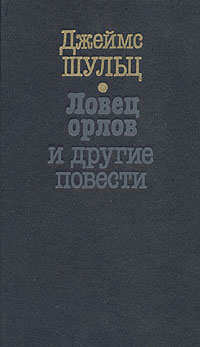 Ловец орлов и другие повести | Шульц Джеймс Уиллард #1