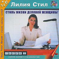 Стиль жизни деловой женщины (аудиокнига MP3) | Стил Лилия #1