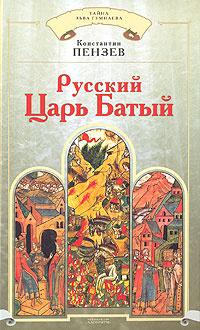 Русский Царь Батый #1