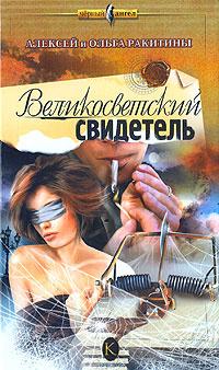 Великосветский свидетель   Ракитин Алексей, Ракитина Ольга  #1