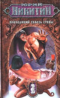Проходящий сквозь стены | Никитин Юрий Александрович #1