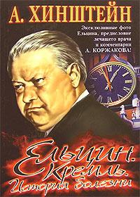 Ельцин. Кремль. История болезни #1