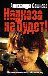 Наркоза не будет! | Сашнева Александра #1