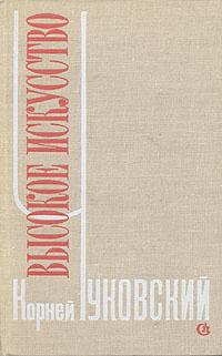 Высокое искусство | Чуковский Корней Иванович #1