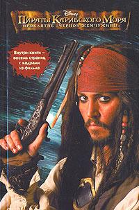 """Пираты Карибского моря. Проклятие """"Черной жемчужины"""" #1"""