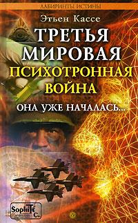 Третья мировая психотронная война #1